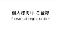 個人様向け ご登録